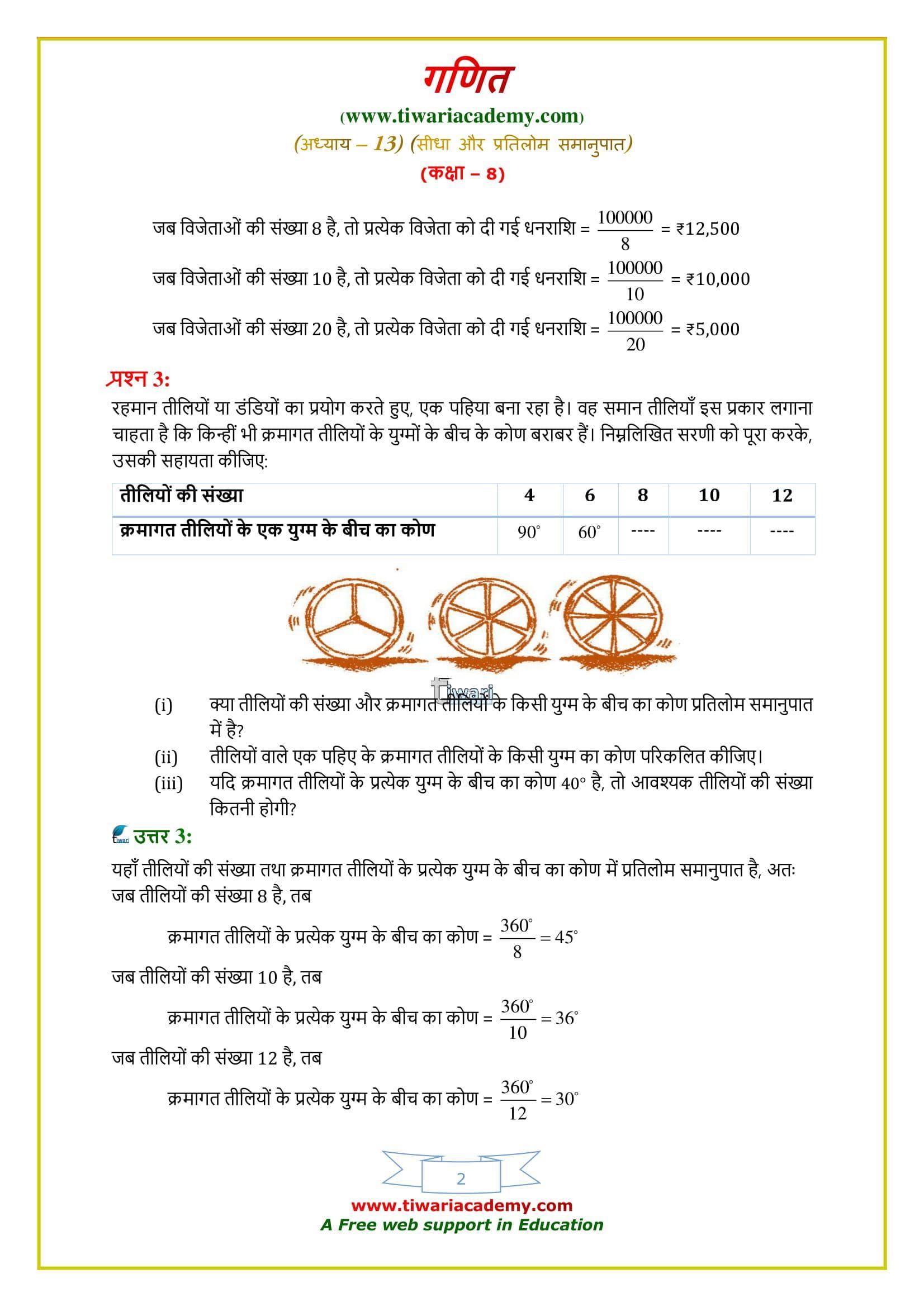 Class 8 Maths Exercise 13.2 ke solutions hindi me