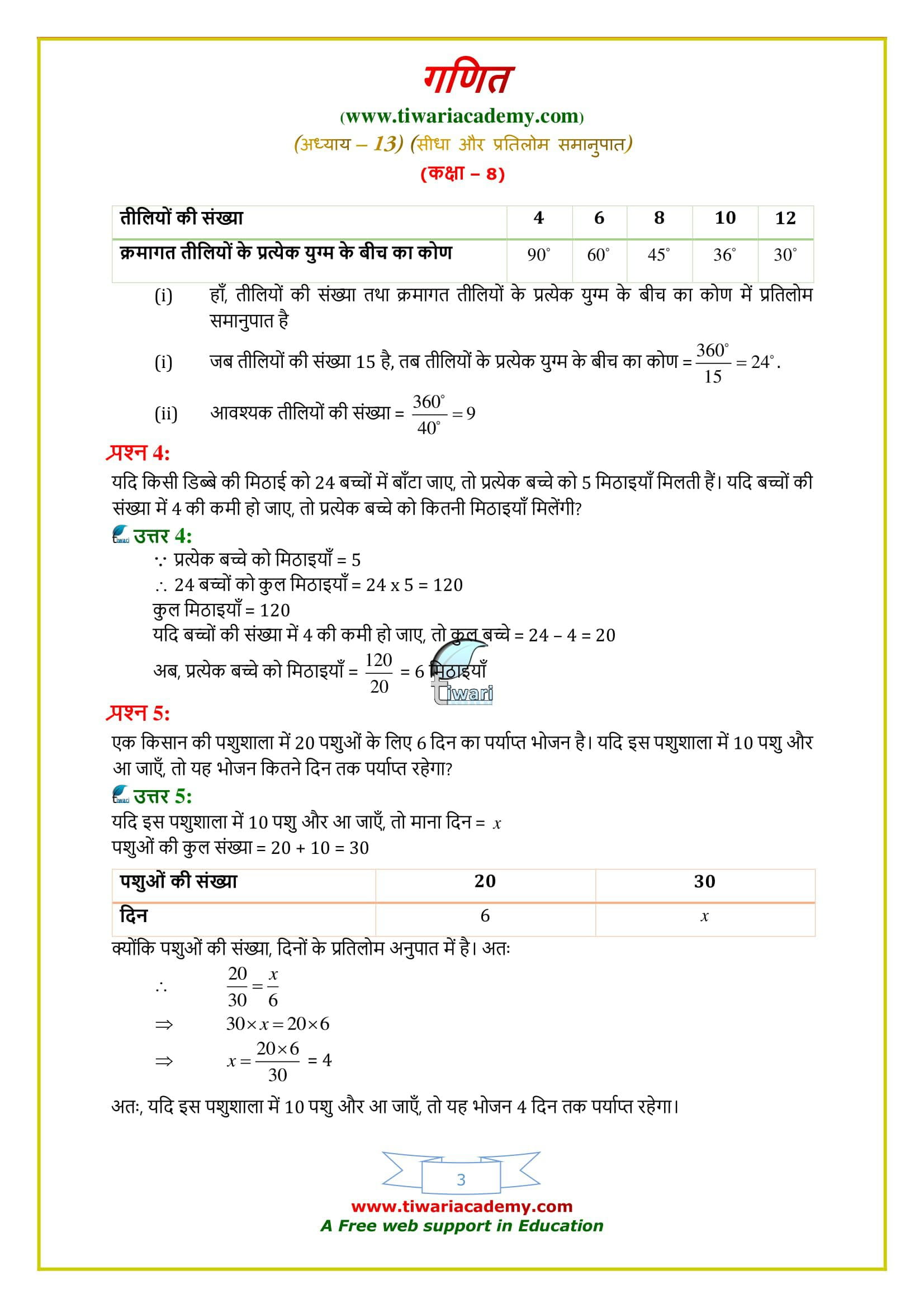 Class 8 Maths Exercise 13.2 solutions all question answers free guide