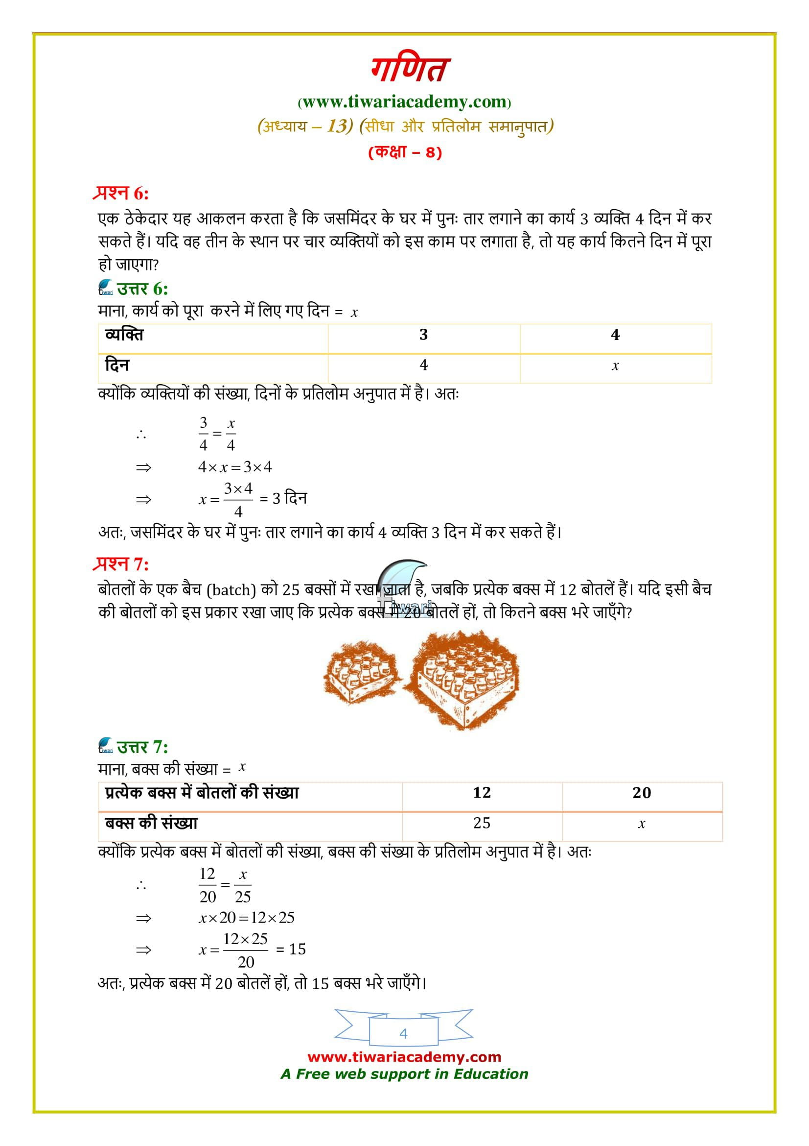 Class 8 Maths Exercise 13.2 solutions updated for 2018-19 all boards