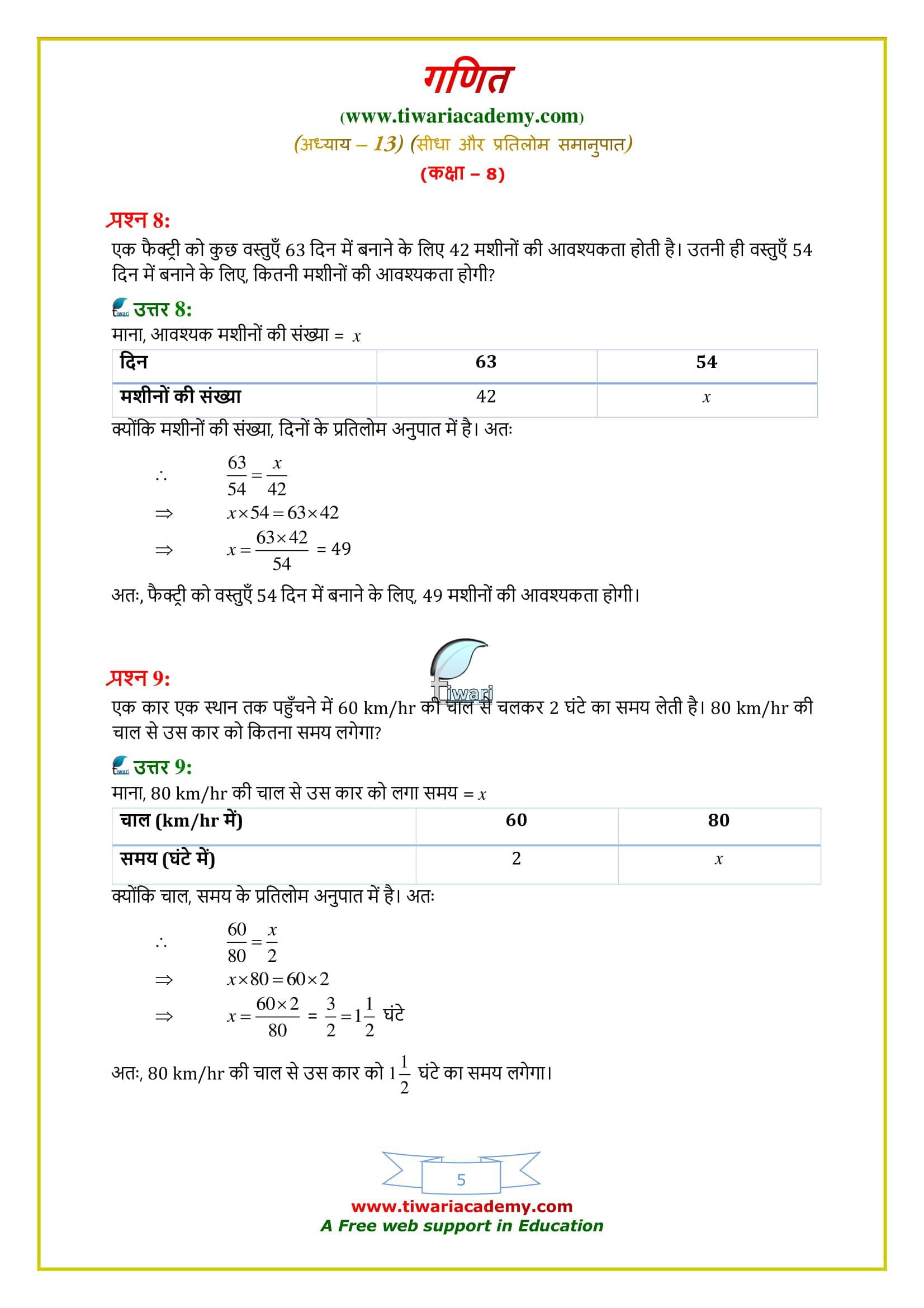 Class 8 Maths Exercise 13.2 solutions free to download