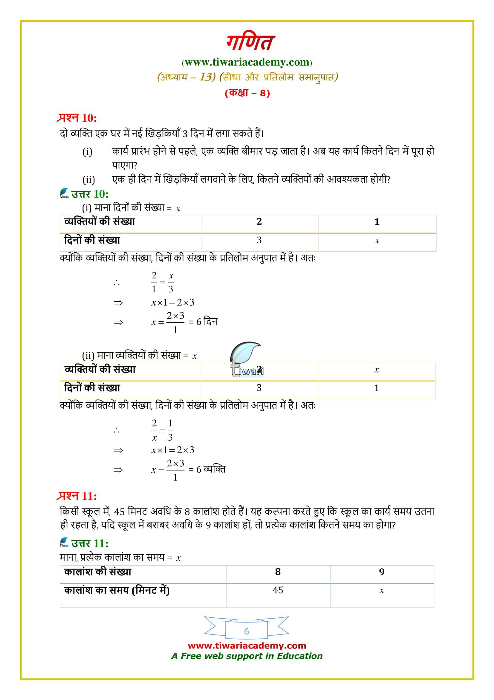 Class 8 Maths Exercise 13.2 solutions study online free