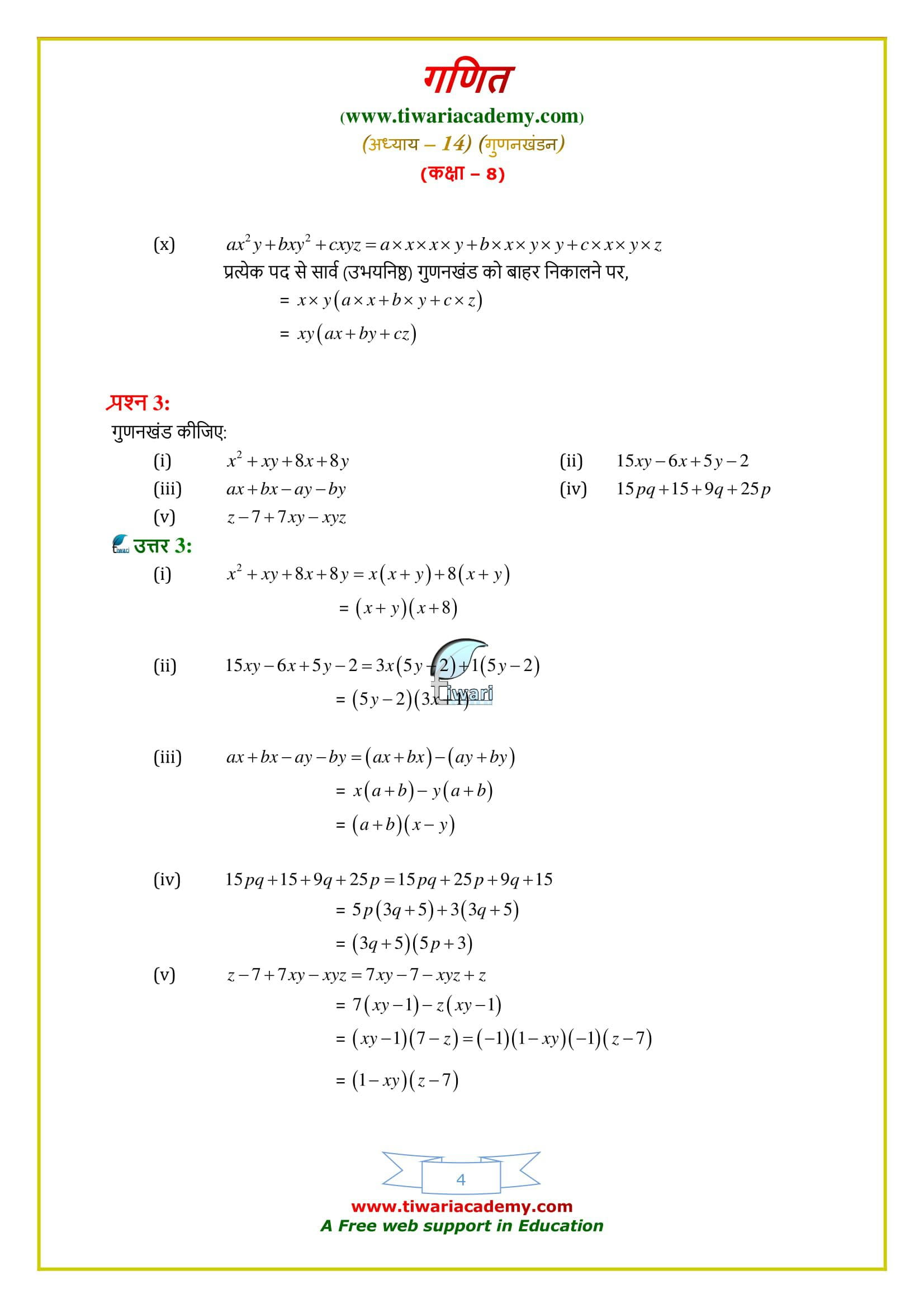 8 Maths Exercise 14.1 solutions hindi me free to use online