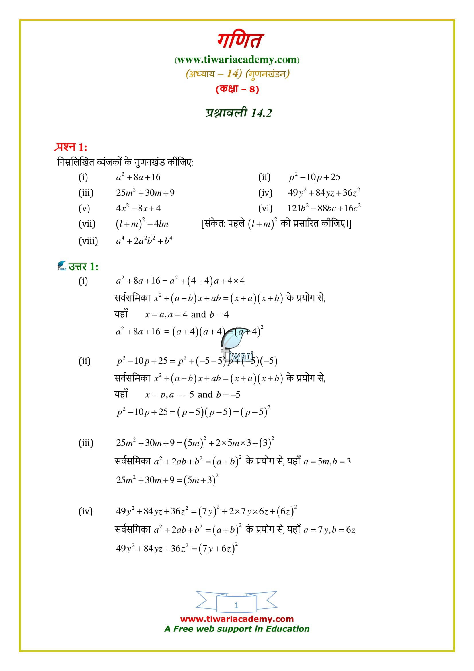 8 Maths Exercise 14.2 solutions in hindi