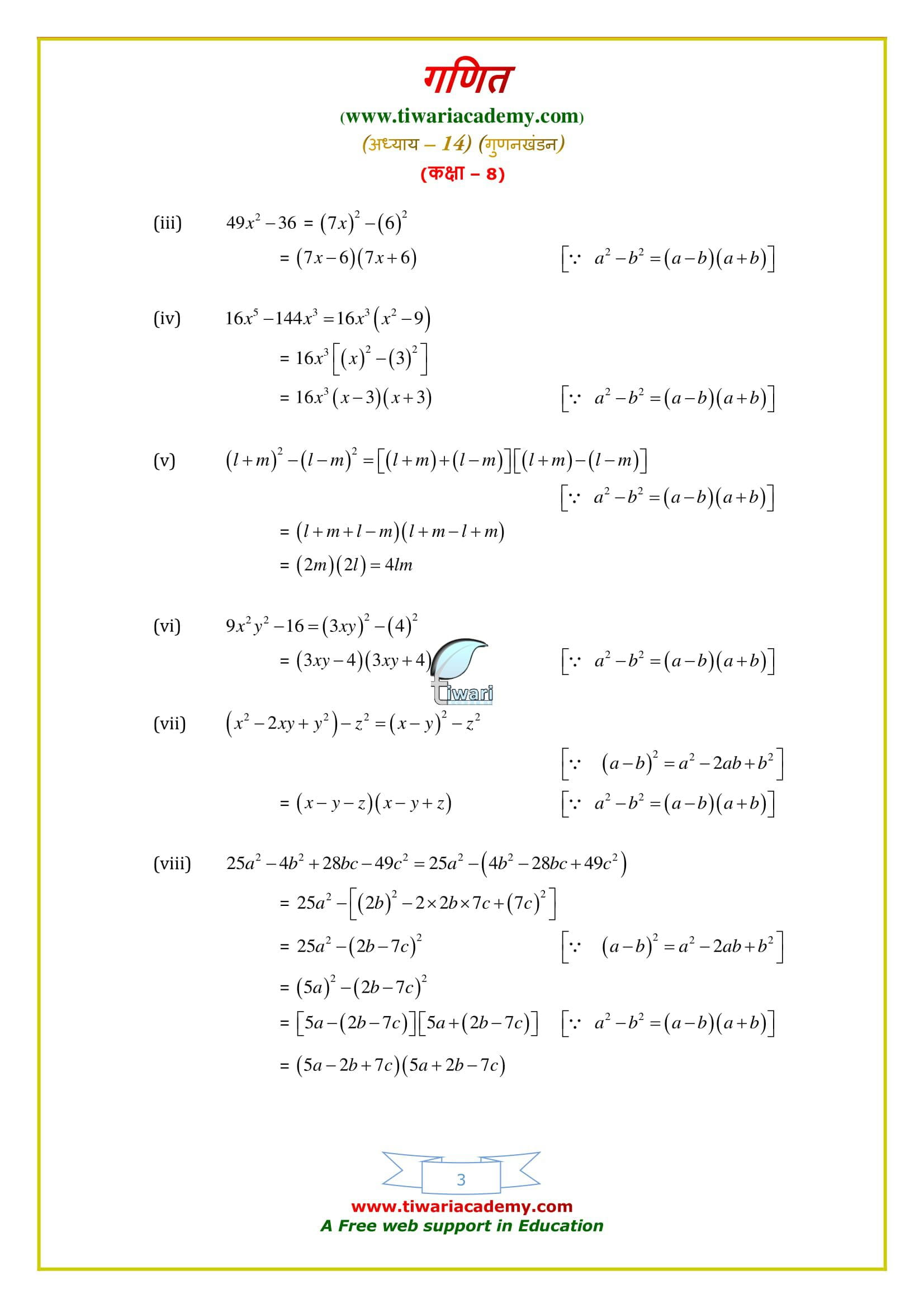 8 Maths Exercise 14.2 solutions all question answers guide free