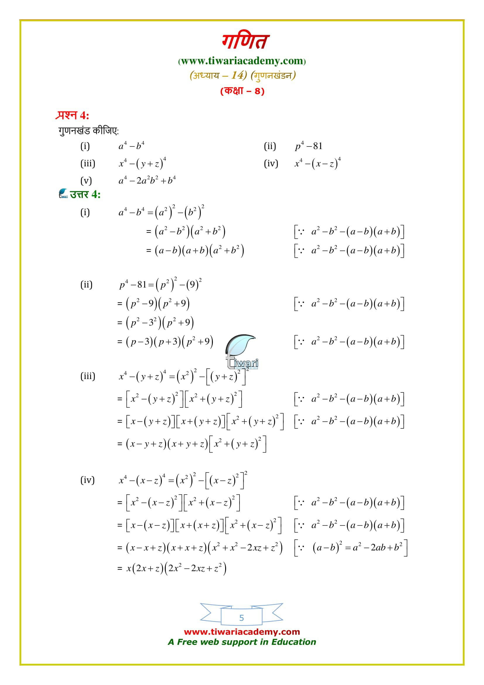 8 Maths Exercise 14.2 solutions free to use and download