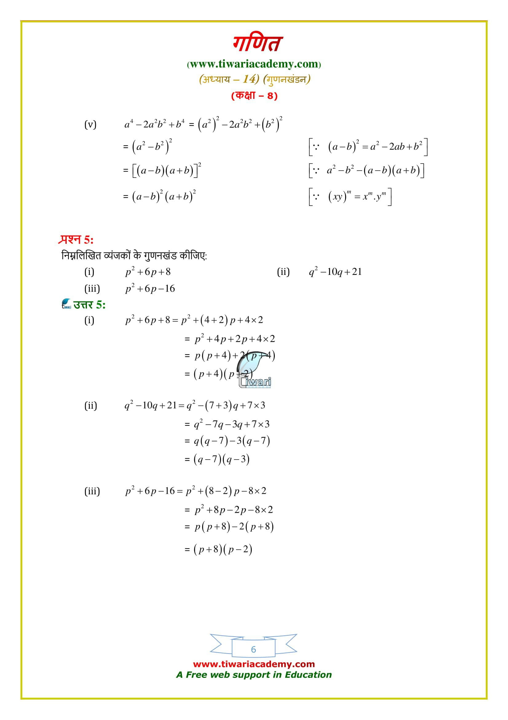 8 Maths Exercise 14.2 solutions for 2018-19 new syllabus