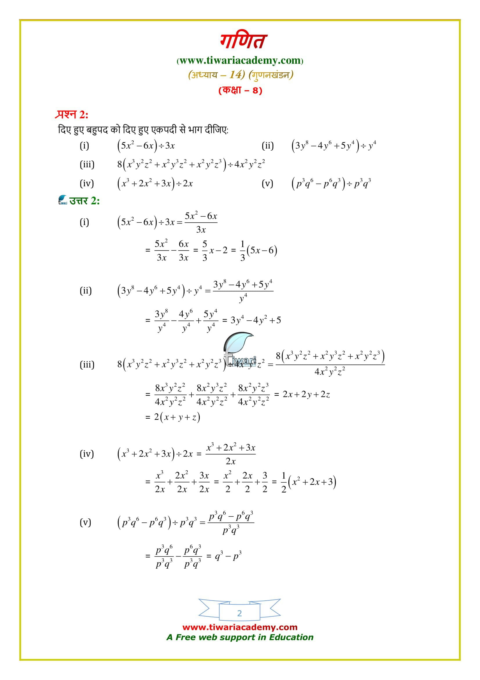 8 Maths Exercise 14.3 solutions all question answers