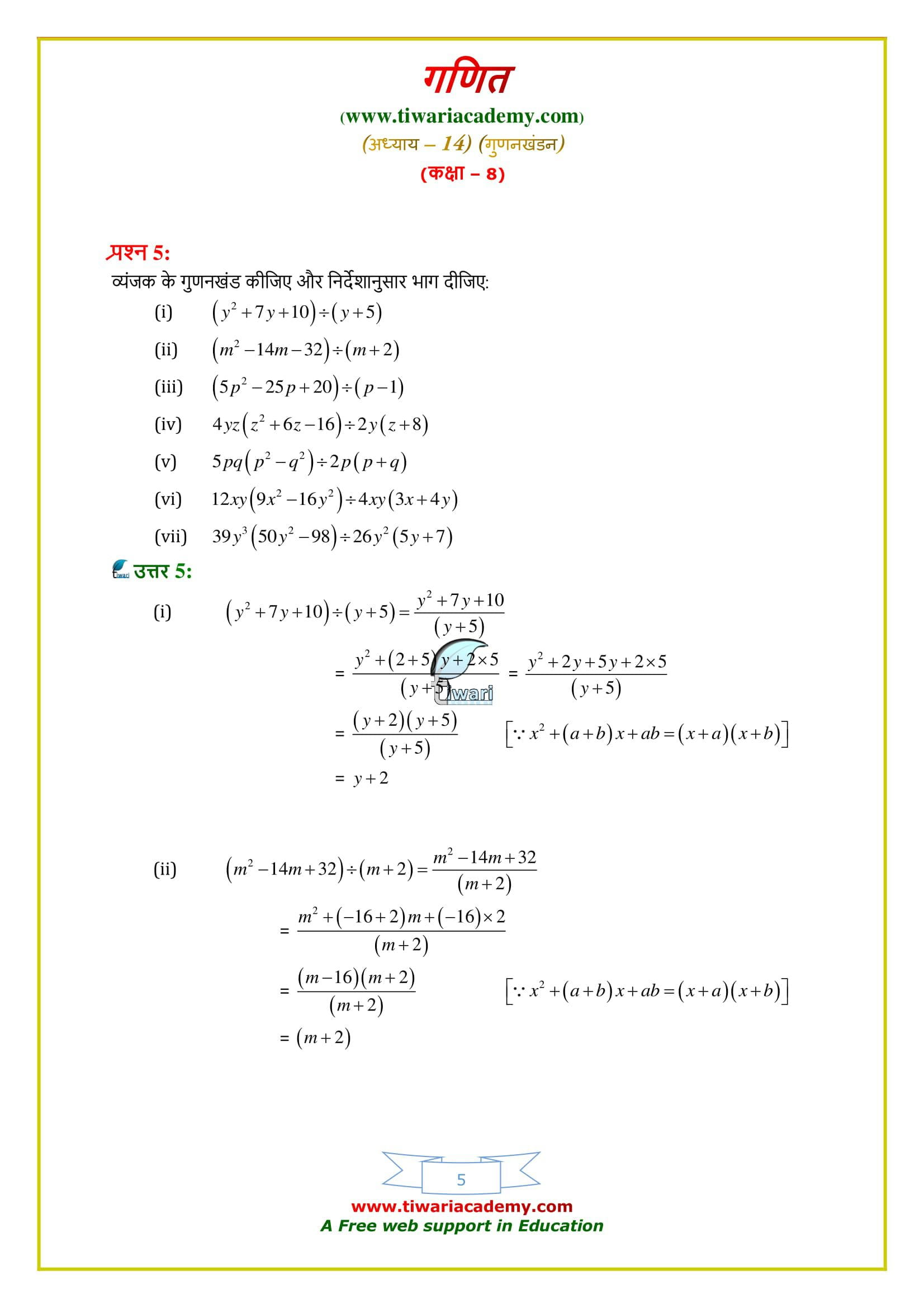 8 Maths Exercise 14.3 solutions in pdf format