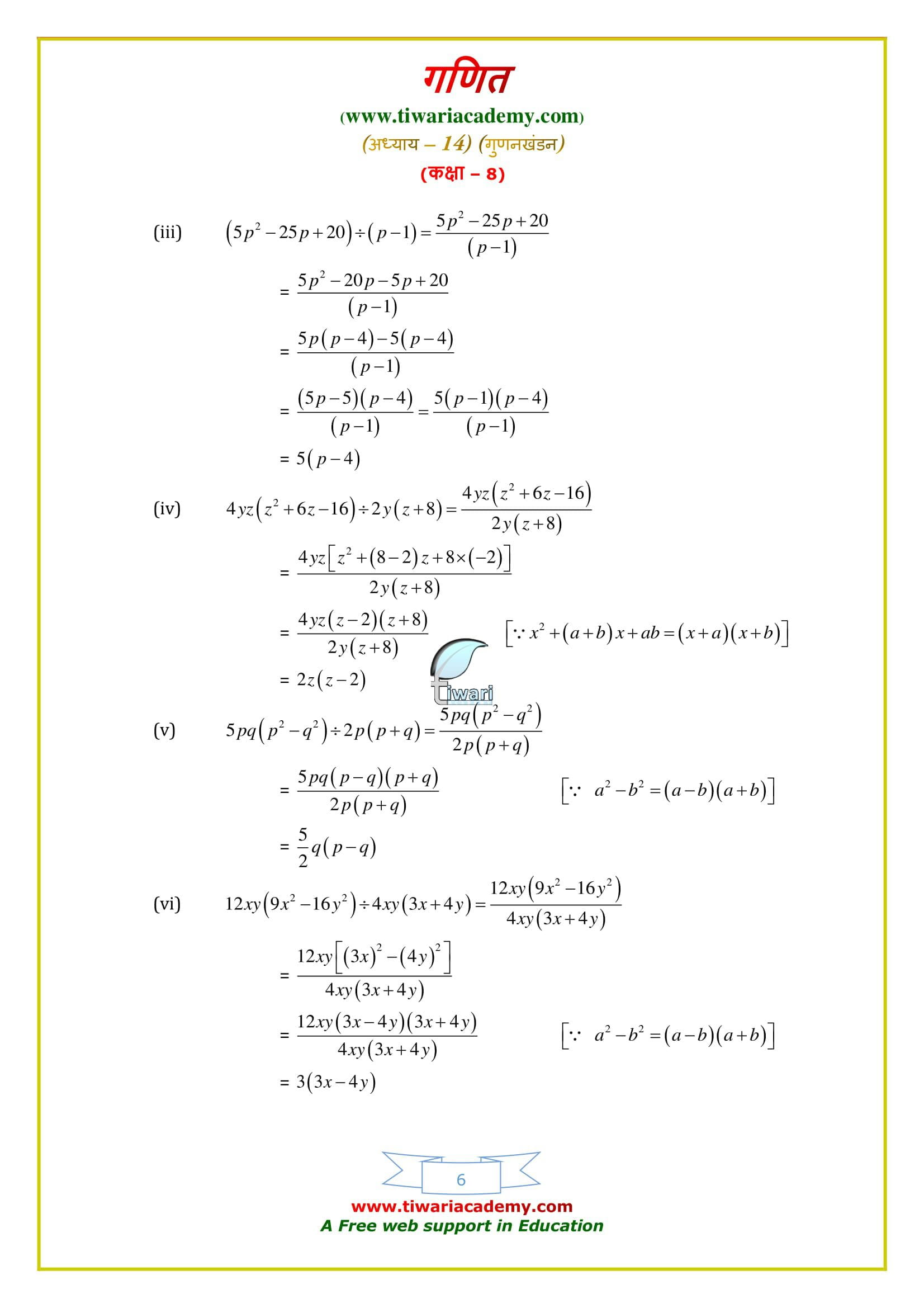 8 Maths Exercise 14.3 solutions for mp, cbse board 2019