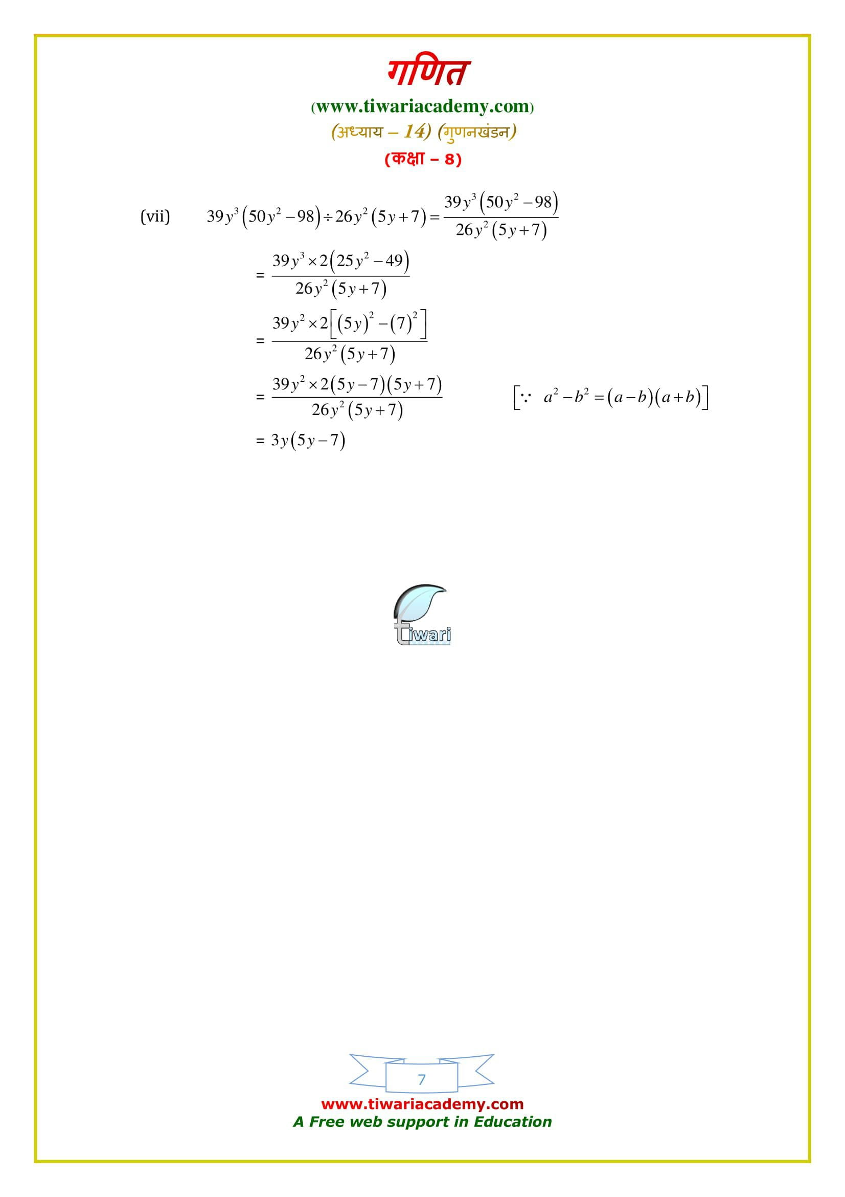 8 Maths Exercise 14.3 solutions updated for cbse syllabus 2018-19.
