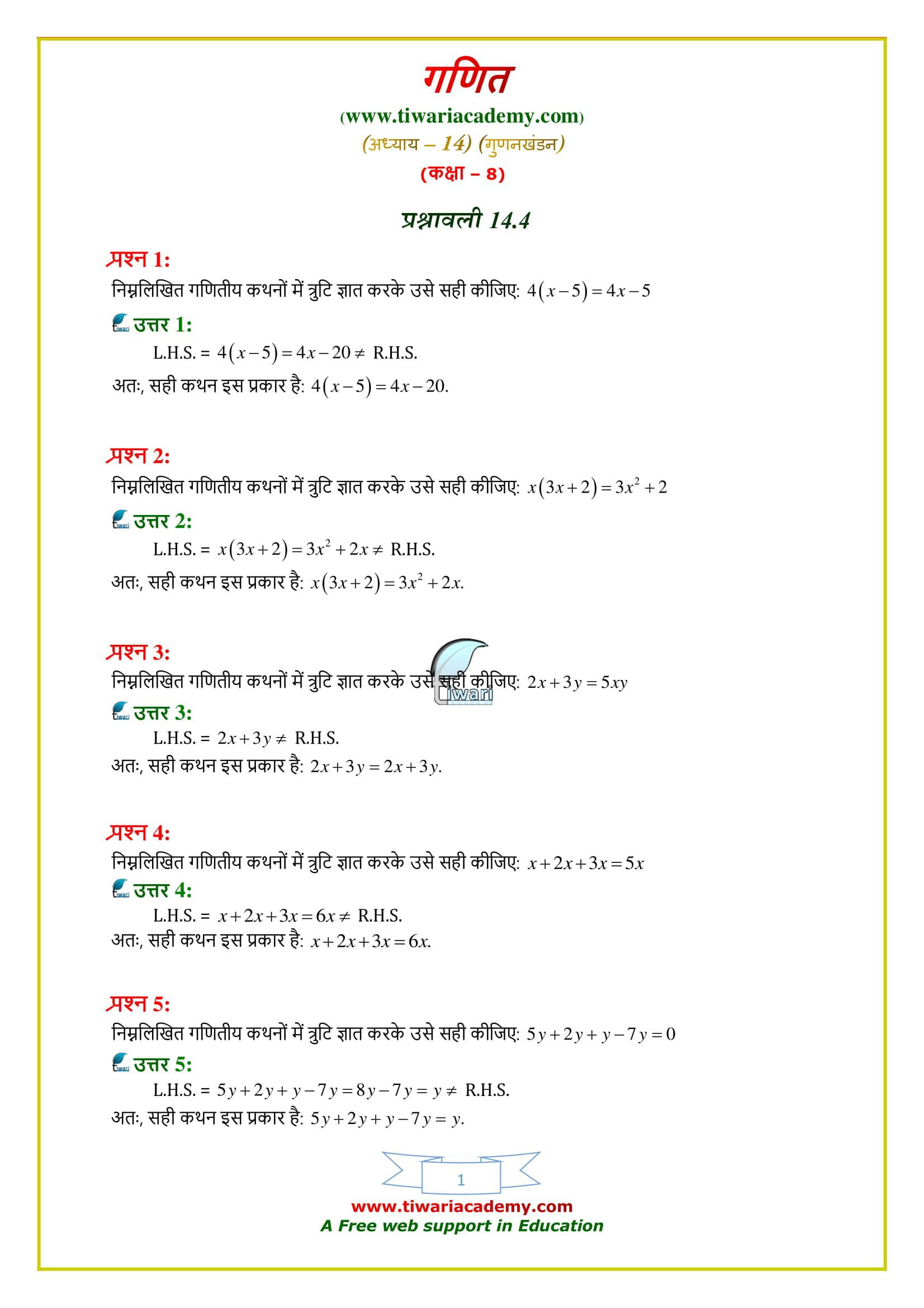 8 Maths exercise 14.4 solutions in hindi