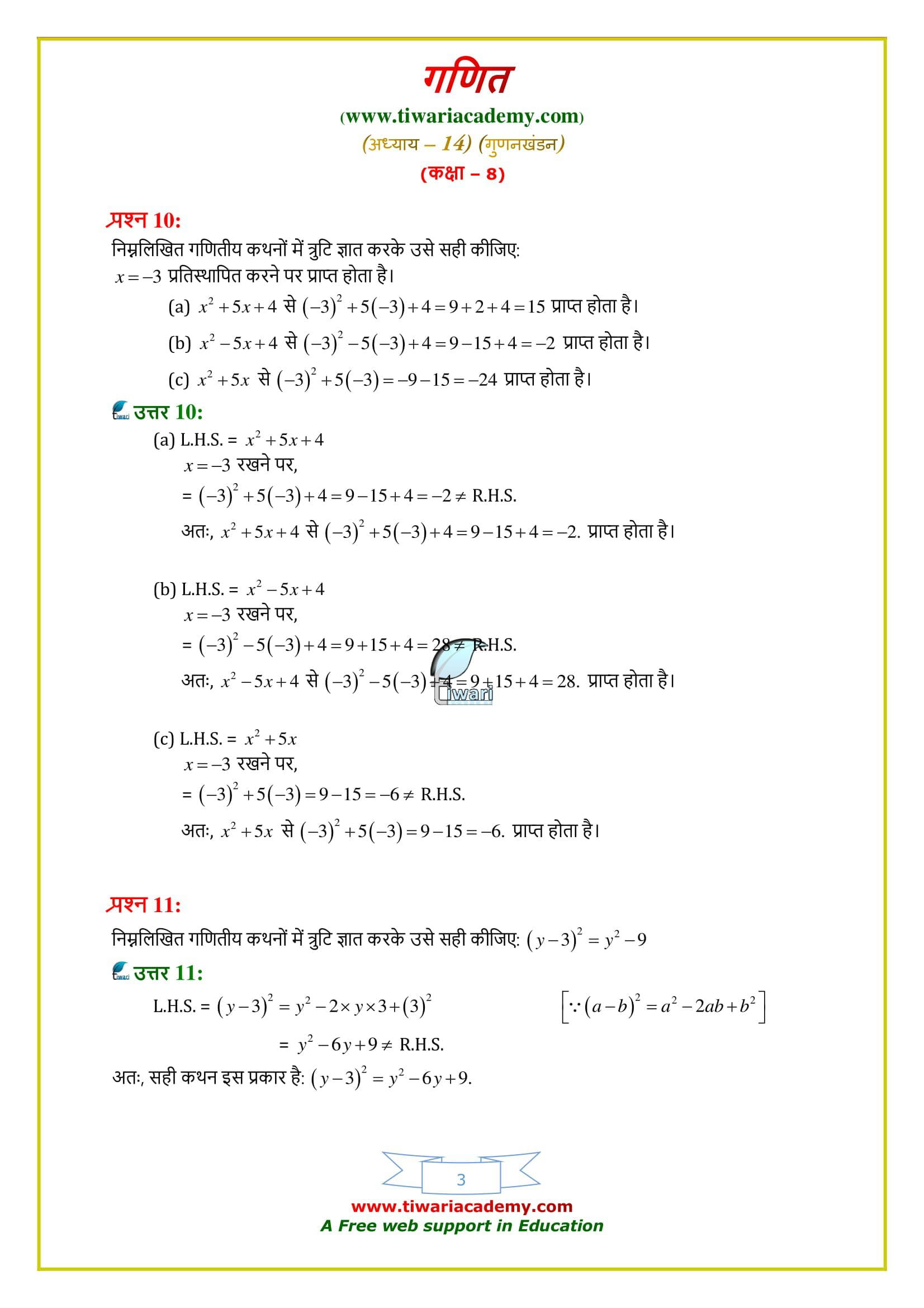 8 Maths exercise 14.4 solutions all question answers guide free