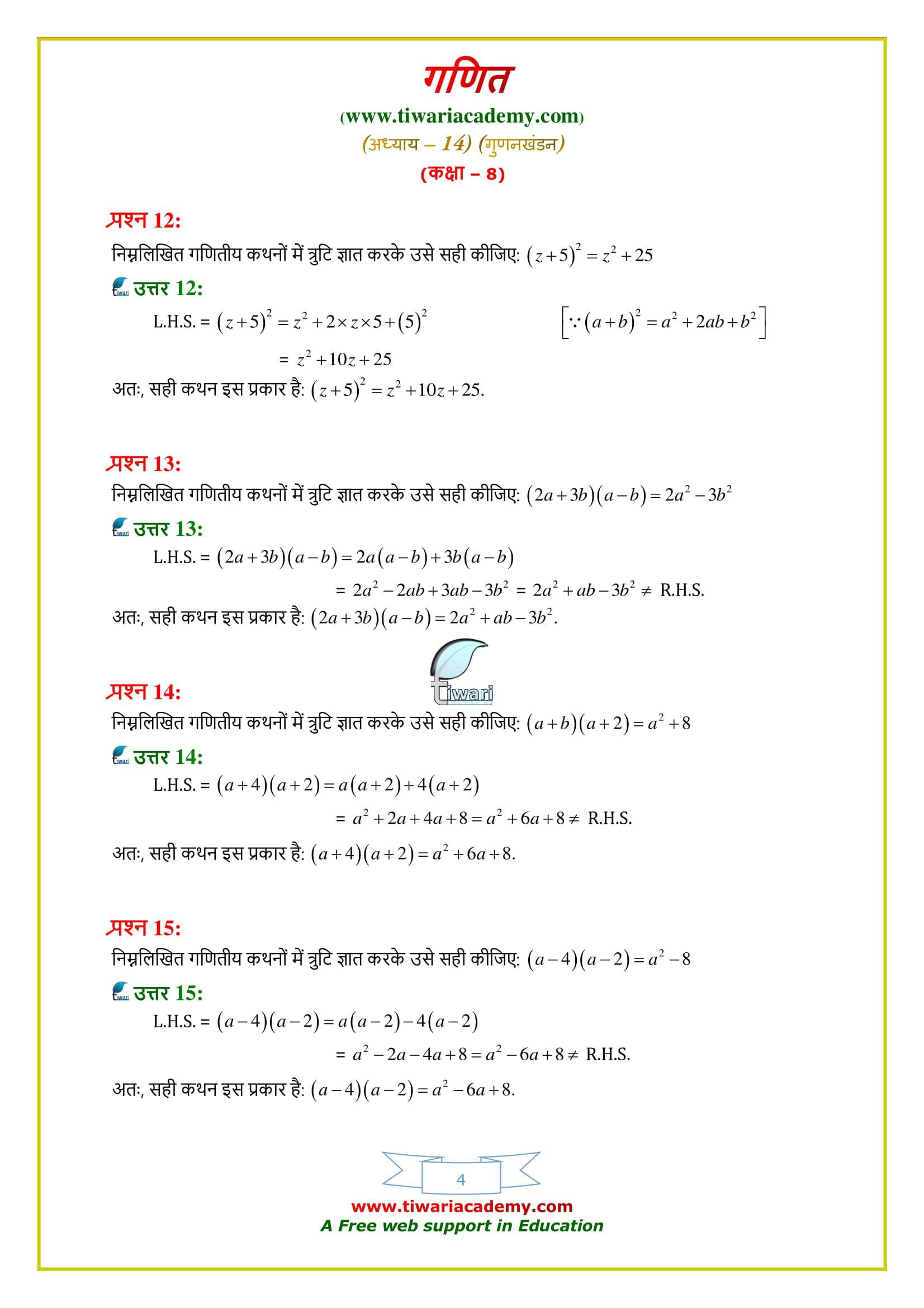 8 Maths exercise 14.4 solutions free to download