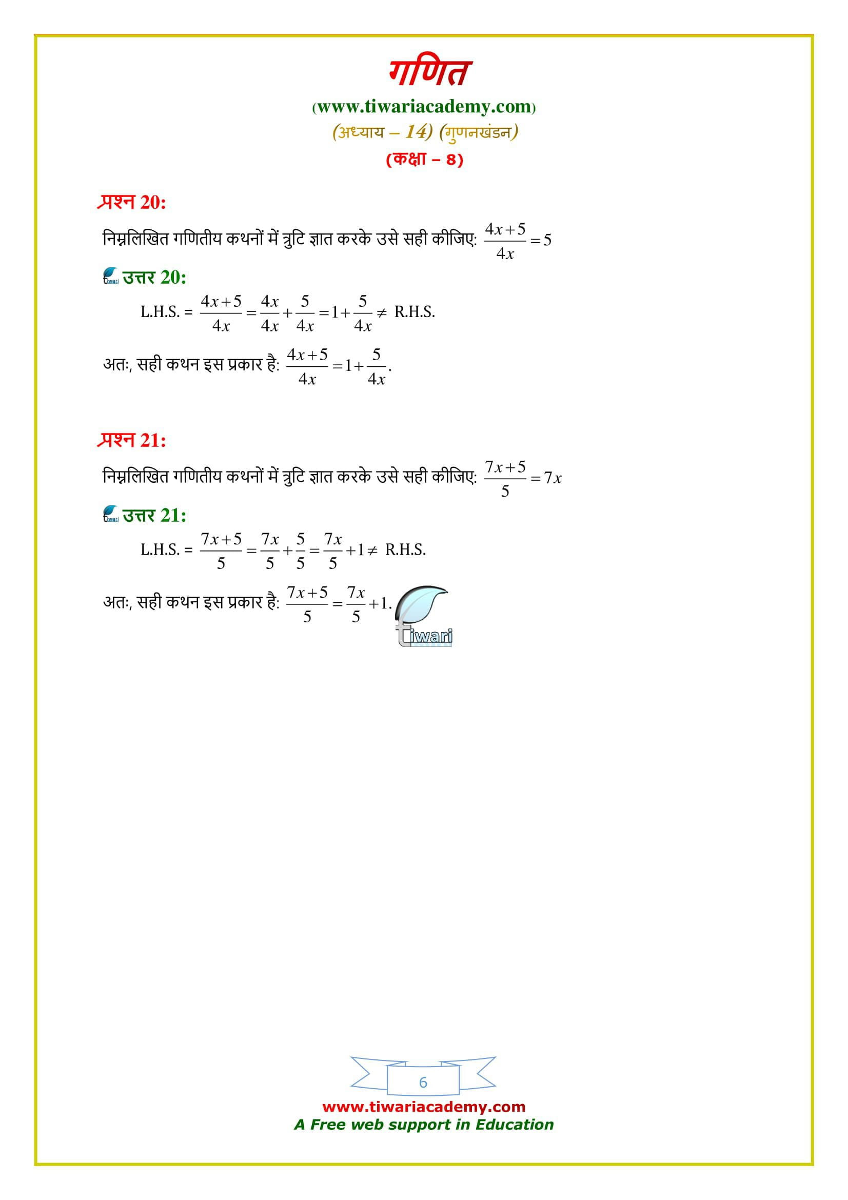 8 Maths exercise 14.4 solutions free
