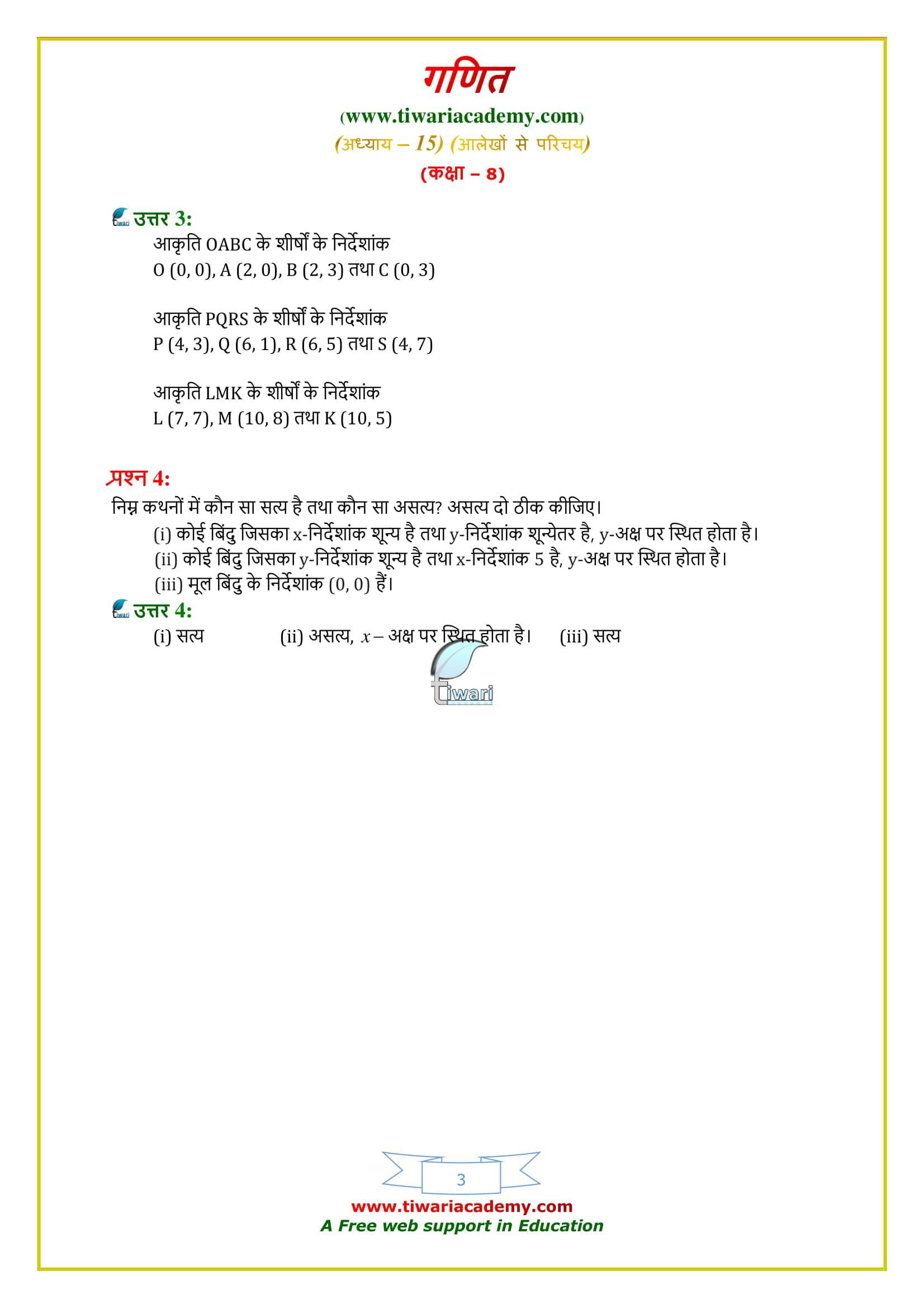 8 Maths Exercise 15.2 solutions in hindi medium in pdf