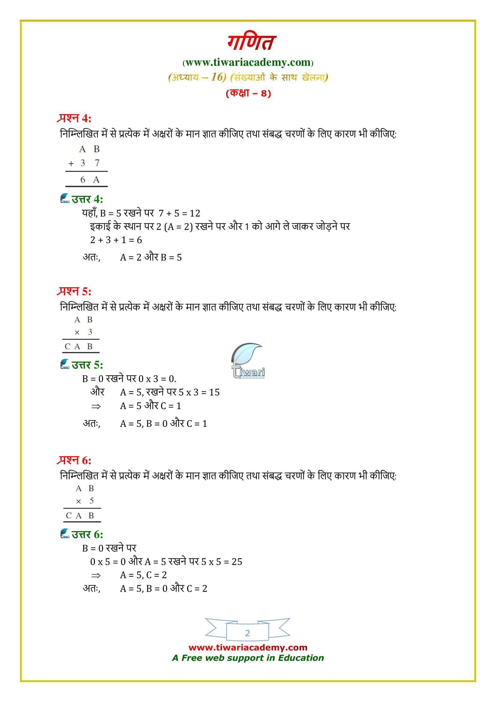 8 Maths Exercise 16.1 solutions updated for mp board