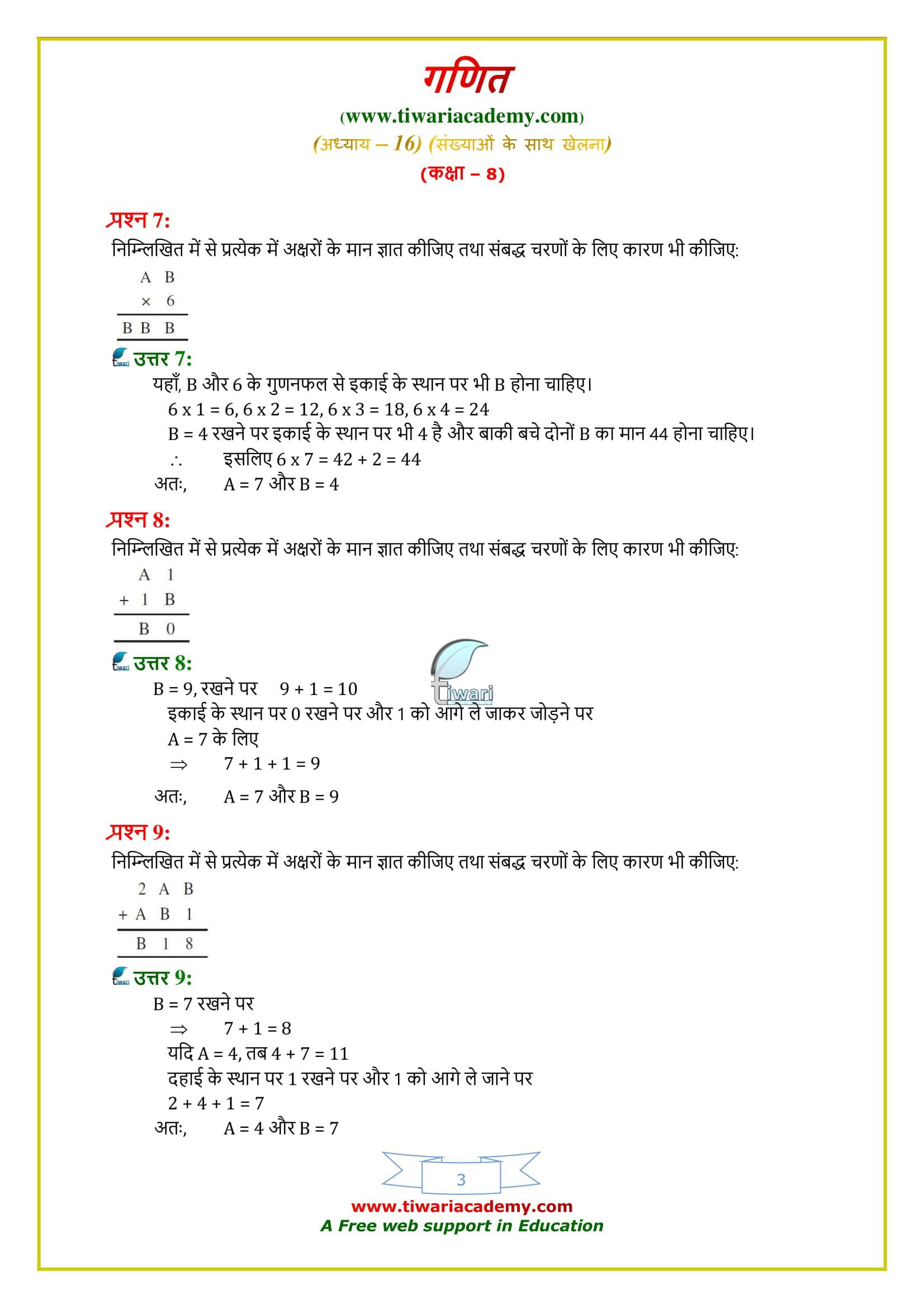 8 Maths Exercise 16.1 solutions for 2018-19 session