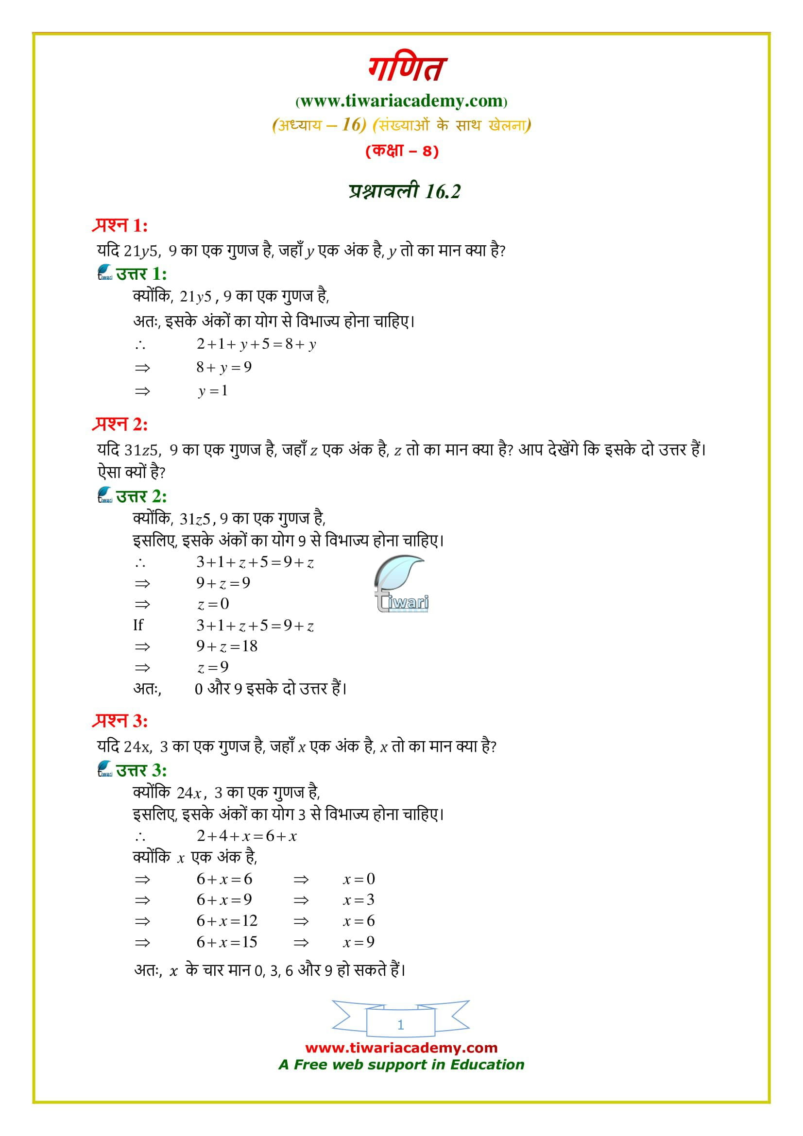 NCERT Solutions for Class 8 Maths Chapter 16 Exercise 16.2 Playing with numbers in hindi medium